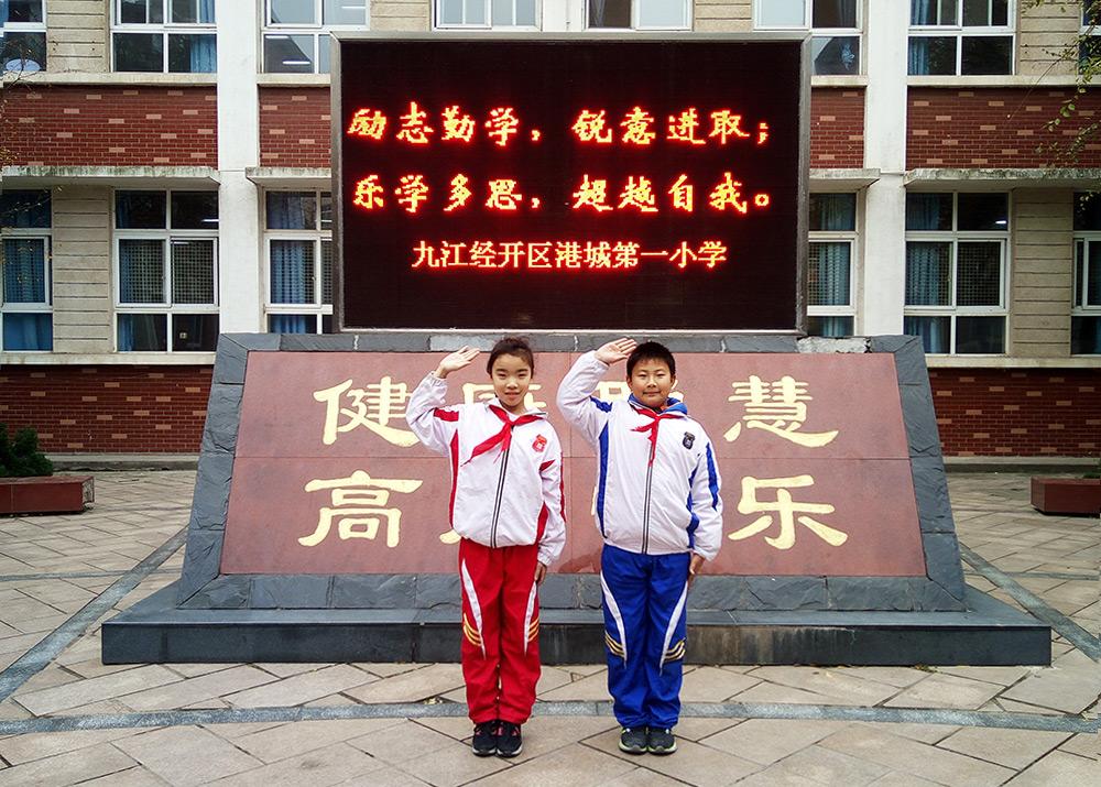 九江开发区简介第一港城小学之小学谷溪图片